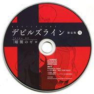 デビルズライン 第11巻 特装版 / 花田陵 付属CD「line.0.5「暗闇のゼロ」」
