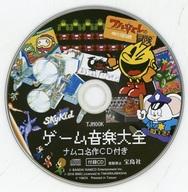 ゲーム音楽大全 ナムコ名作 付録CD
