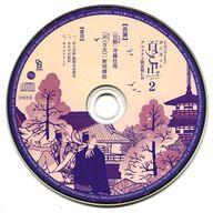 百と卍 第2巻 アニメイト限定版CD