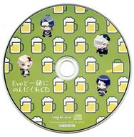 DYNAMIC CHORD feat.apple-polisher V edition 初回限定盤同梱特典ドラマCD 「Eveと一緒にのんだくれCD」