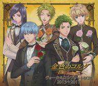 金色のコルダ 15th Anniversary ヴォーカル・コンプリートBOX 2013-2017