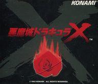 悪魔城ドラキュラ X(状態:ディスク2に再生不具合の出る可能性の傷有り)