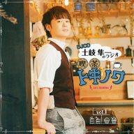 土岐隼一/DJCD 土岐隼一のラジオ・喫茶トキノワ vol.1