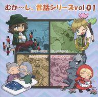 むか~し、昔話シリーズ vol.01