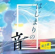 富士葵 / はじまりの音 [通常盤]