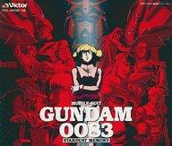 機動戦士ガンダム0083 スターダストメモリー オリジナルサウンドトラック(状態:収納ケース欠品、ビジュアルスケッチノート状態難)
