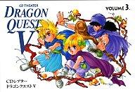 CDシアター ドラゴンクエストV Vol.3(状態:ブックレット状態難)