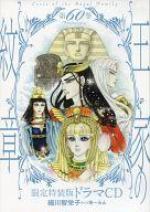 王家の紋章 第60巻 限定特装版ドラマCD