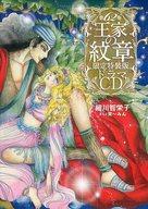 王家の紋章 第62巻 限定特装版ドラマCD