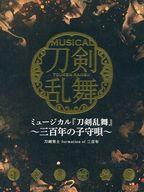 刀剣男士 formation of 三百年 / ミュージカル 刀剣乱舞 ~三百年の子守唄~[初回限定盤A]