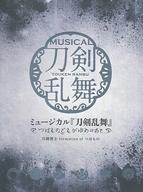 刀剣男士 formation of つはもの / ミュージカル「刀剣乱舞」 ~つはものどもがゆめのあと~[初回限定盤B]