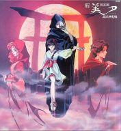 新吸血姫美夕 西洋神魔編 ドラマアルバム6+オリジナルサウンドトラック (状態:オリジナルサウンドトラックCD欠品)