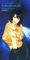 田村直美/光と影を抱きしめたまま TVアニメ「魔法戦士レイアース」オープニングテーマ