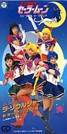 桜っ子クラブさくら組/ラ・ソウルジャー ミュージカル「美少女戦士セーラームーン」テーマ・ソング