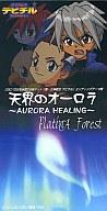 PlatinA Forest/天界のオーロラ~AURORA HEALING~ アニメ「真・女神転生デビチル」エンディング・テーマ