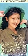 羽田恵理香/迷子にさせないで 「ハンサムな彼女」アニメ・ビデオ主題歌