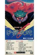 オリジナル・サウンド・オブ・沙羅曼蛇<MSX版>