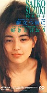 鈴木彩子 / 旅立つ朝に(廃盤)