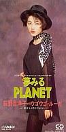 荻野目洋子 with ウゴウゴ・ルーガ / 夢みるPLANET TV「ウゴウゴ・ルーガ」エンディングテーマ
