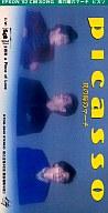 ピカソ / 僕の瞳のマーチ 劇場アニメ「らんま1 / 2」主題歌