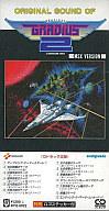 オリジナル・サウンド・オブ グラディウス2 MSX版