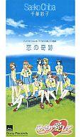 千葉紗子/恋の奇跡 ゲーム「めぐり愛して」主題歌