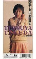 武田鉄矢/天までとどけ 映画「ドラえもん・のび太とアニマル惑星」主題歌