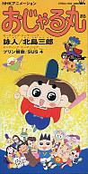 北島三郎/SUS4 詠人(うたびと)・プリン賛歌 TVアニメおじゃる丸 OP・EDテーマソング