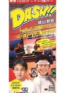 ランクB) DASH!! レーサーミニ四駆のテーマ