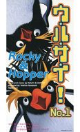 ロッキー&ホッパー / ウ・ル・サ・イ! No.1
