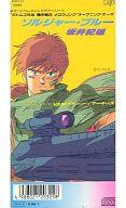 坂井紀雄 / ソルジャー・ブルー OVA「機甲猟兵メロウリンク」オープニングテーマ(状態:ケース状態難)