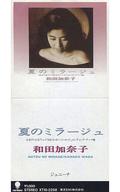 和田加奈子 / 夏のミラージュ ~TVアニメ「きまぐれオレンジ・ロード」エンディングテーマ