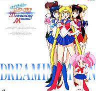 メイクアップ!セーラー戦士-ドリーミング・ムーン('93東映)