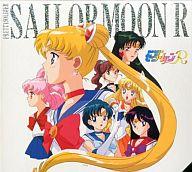 美少女戦士セーラームーンR 全11巻セット(全巻収納BOX付き)