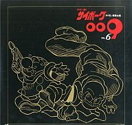 サイボーグ009 VOL.6