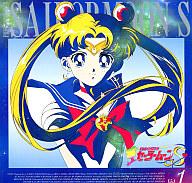 美少女戦士セーラームーンS 1