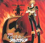 劇場版 わが青春のアルカディア('82東映)