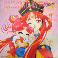 美少女戦士セーラームーン セーラースターズ7
