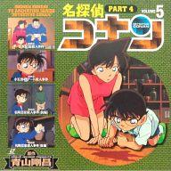 LD 名探偵コナン PART-4 5巻
