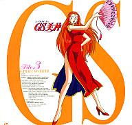 GS(ゴーストスイーパー)美神 File.3