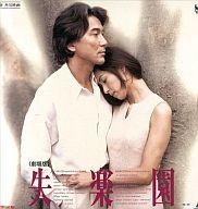 失楽園('97「失楽園」製作委員会)