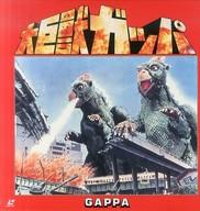大巨獣ガッパ('67日活)