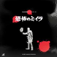 恐怖のミイラ LDボックス リミテッド・コレクション<4枚組 14話>