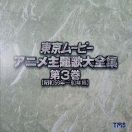東京ムービーアニメ主題歌大全集3