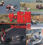 モーター・スポーツ/ザ・転倒スペシャル2