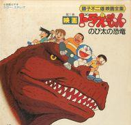 アニメ/ドラえもん/のび太の恐竜