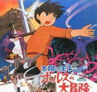 太陽の王子 ホルスの大冒険('68東映)