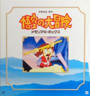 悟空の大冒険 メモリアルBOX<10枚組全39話>