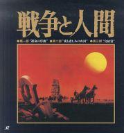 戦争と人間<全3部6枚組>('70-73日活)