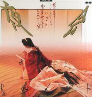 中島みゆき/ドキュメント 夜会 Vol.5-花の色はうつりにけりないたづらに わが身世にふる ながめせし間に